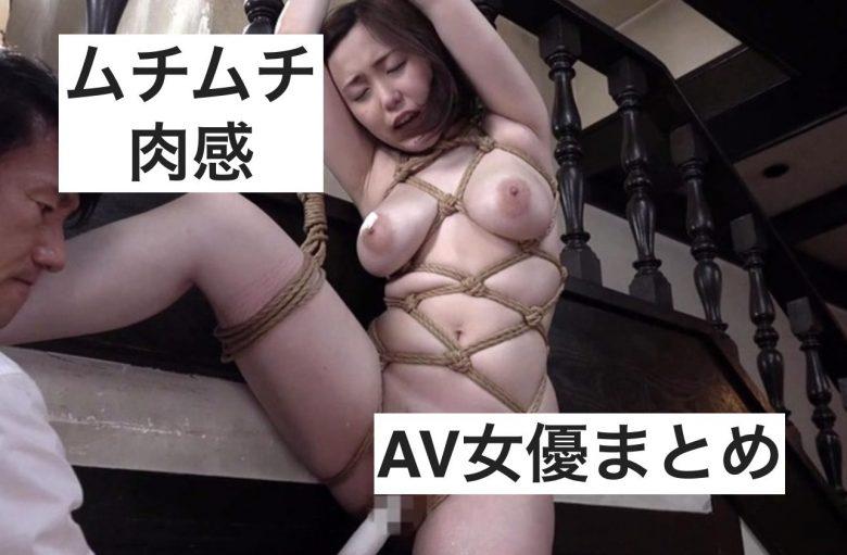 [ムチムチなAV女優ランキングまとめ]おすすめエロ動画11選